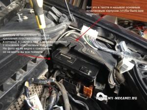 Замена предохранителей под капотом Renault Megane 2