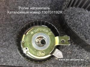 Ролик натяжной для Рено Меган 2 с двигателем 1,6 16 клапанов