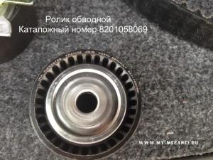 Ролик обводной для Рено Меган 2 с двигателем 1,6 16 клапанов