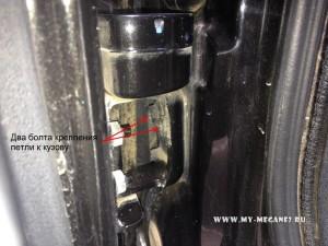 Ограничитель открывания двери Рено Меган 2