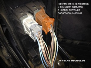 adjustment of the emergency brake on Renault Megane 2