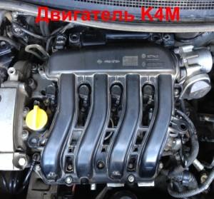 Технические характеристики бензиновых двигателей Рено Меган 2