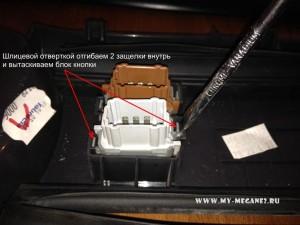 Замена лампы подсветки кнопки подогрева сидения на Рено Меган 2