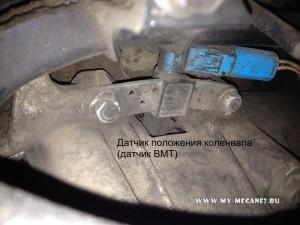 Датчик положения коленвала (датчик ВМТ) на Рено Меган 2