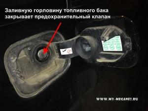 Система ограничения вредных выбросов на Рено Меган 2