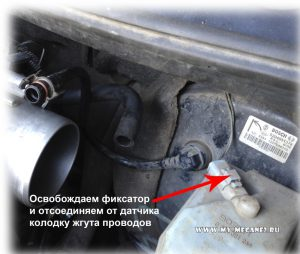 The sensor of level of braking fluid on Renault Megane 2