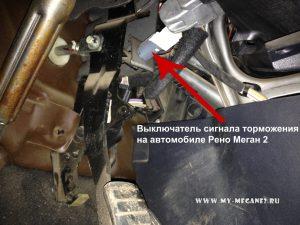 Датчик (концевик) положения педали тормоза Рено Меган 2