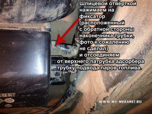 Отсоединяем от верхнего патрубка адсорбера трубку подвода паров топлива на Рено Меган 2